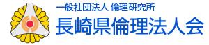 長崎県倫理法人会